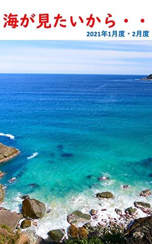海が見たいから・・: 山陰は海の絶景ポイントがいっぱい