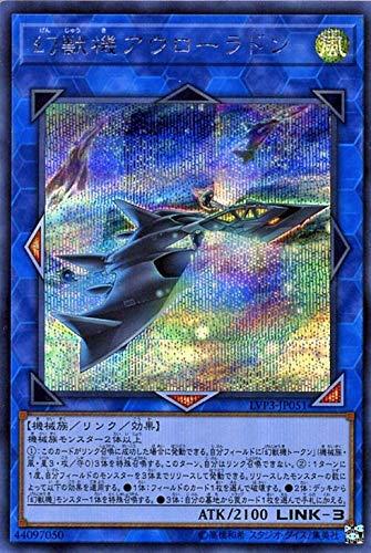 幻獣機アウローラドン シークレットレア 遊戯王 リンクヴレインズパック3 lvp3-jp051