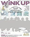 WINKUP(ウインクアップ) 2015 年 02 月号 [雑誌]
