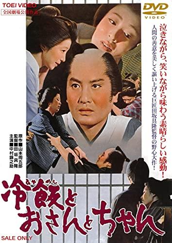 冷飯とおさんとちゃん [DVD]