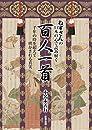 ねずさんの 日本の心で読み解く「百人一首」