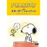 PEANUTS スヌーピー ショートアニメ かわいいウッドストック(Woodstock) [DVD]