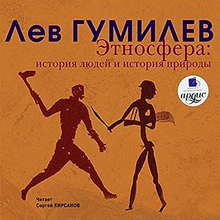 Etnosfera Titelbild