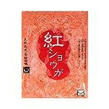 紅ショウガ(天然着色)660g DM