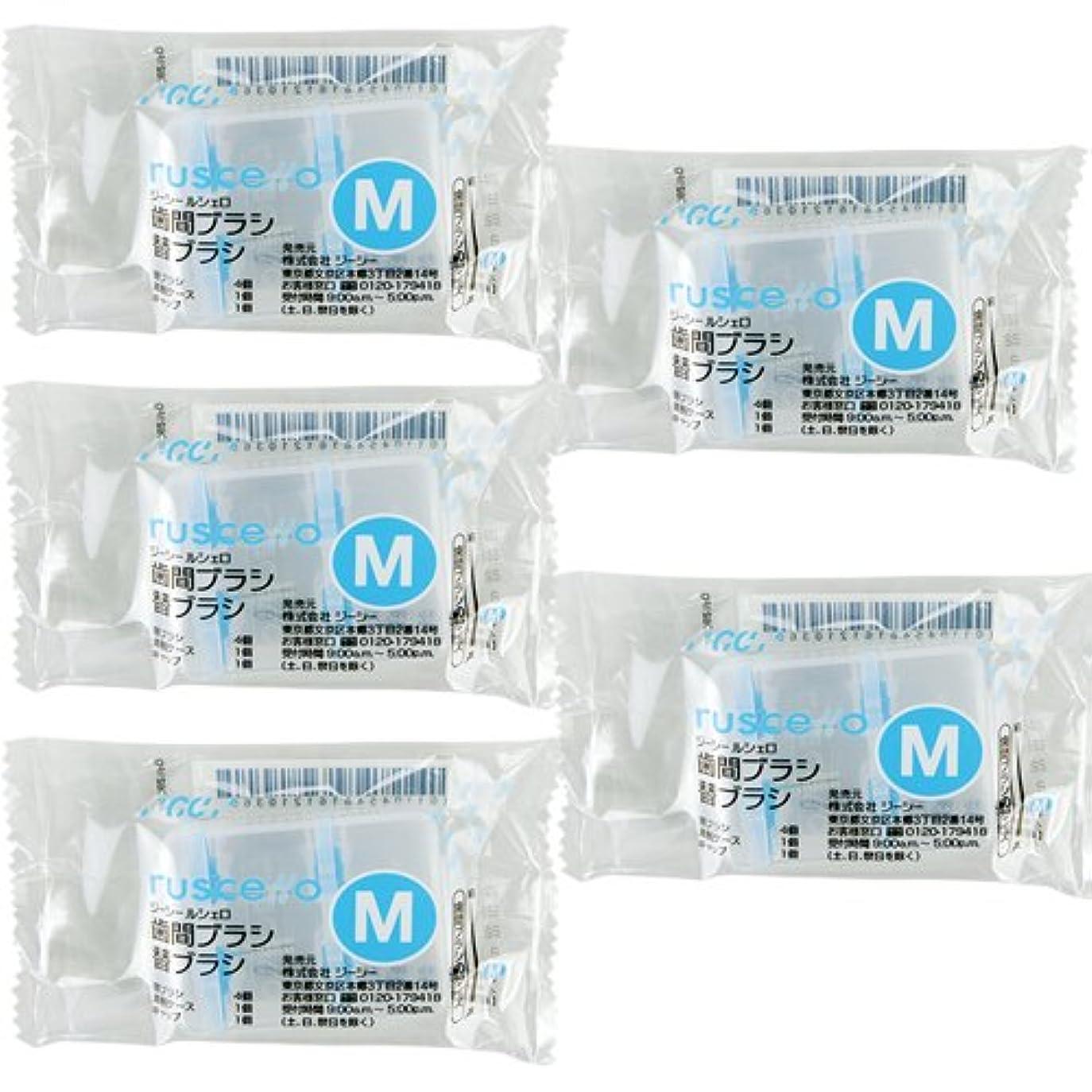市町村公平な前投薬GC ジーシー ルシェロ歯間ブラシ 替えブラシ(4個入) × 5個セット M