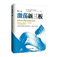 Stirring three new board: Capital outlet detonated Peoples wealth era(Chinese Edition)