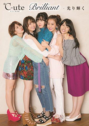 ℃-ute ラスト写真集  Brilliant - 光り輝く