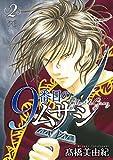 9番目のムサシ ゴースト アンド グレイ 2 (2) (ボニータコミックス)