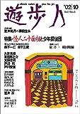 遊歩人 2002年10月号: 特集・怪人二十面相と少年探偵団