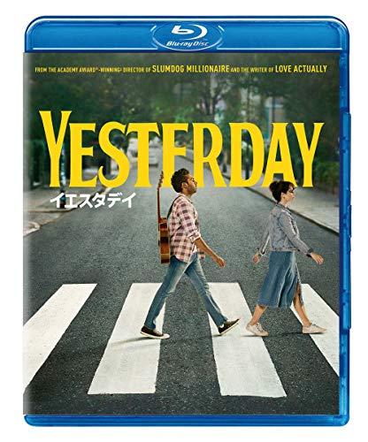 イエスタデイ [Blu-ray]