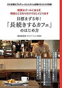 [富田 佐奈栄]の目標まず5年! 「長続きするカフェ」のはじめ方