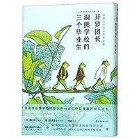 Fiary Tale Collection of Kenji Miyazawa (Chinese Edition)