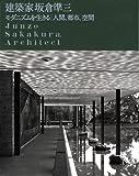 建築家 坂倉準三 モダニズムを生きる|人間、都市、空間