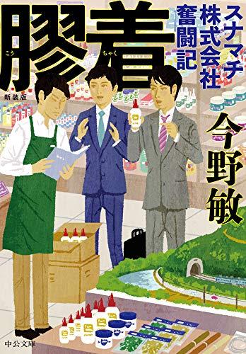 新装版 膠着 スナマチ株式会社奮闘記 (中公文庫)