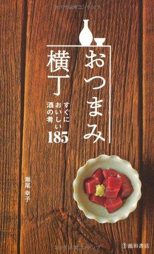 池田書店『おつまみ横丁-すぐにおいしい酒の肴185』