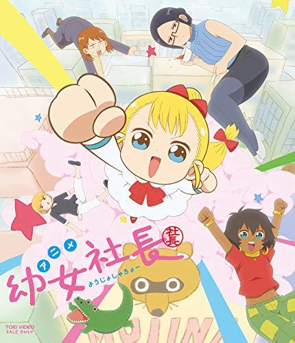 幼女社長 むじなカンパニーセット(初回生産限定) [Blu-ray]