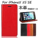 アイフォン iPhone 5 5s SE 旧版 ケース カバー 手帳型 本革 レザー 財布型 カードポケット スタンド機能 マグネット式無し 5ケース 5sケース SEケース レッド
