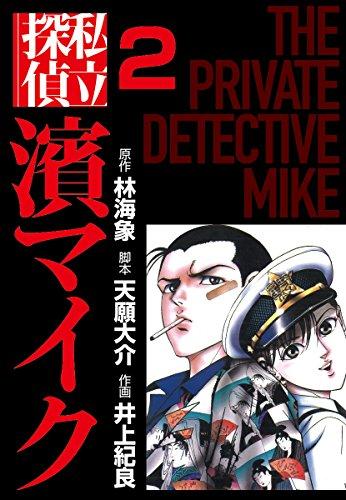 私立探偵濱マイク(2)の詳細を見る