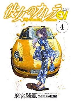 [麻宮騎亜]の彼女のカレラEV (4) (リイドカフェコミックス)