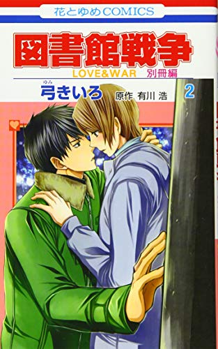 図書館戦争 LOVE&WAR 別冊編 2 (花とゆめCOMICS)