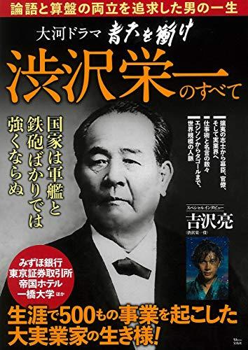 大河ドラマ 青天を衝け 渋沢栄一のすべて (TJMOOK)