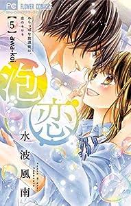 泡恋(5) (フラワーコミックス)