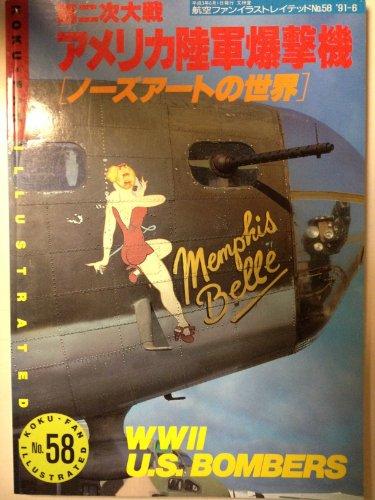 第二次大戦 アメリカ陸軍爆撃機 (ノーズアートの世界) (航空ファンイラストレイテッド No.58 '91-6)