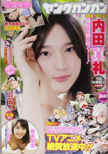 ヤングガンガン No.09 2015年 5/1 号 [雑誌]