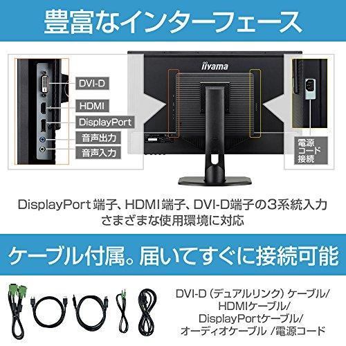 『iiyama WQHD モニター ディスプレイ XB3270QS-B1 (31.5インチ/WQHD(2560x1440)/IPS/DisplayPort,HDMI,DVI-D/昇降/3年保証)』の6枚目の画像