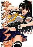 サタノファニ(17) (ヤンマガKCスペシャル)