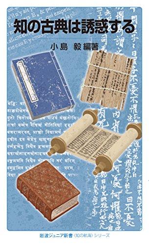 知の古典は誘惑する (岩波ジュニア新書〈知の航海〉シリーズ)