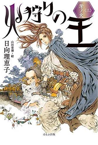 火狩りの王〈三〉 牙ノ火 (3)