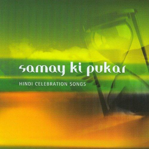 Samay Ki Pukar audiobook cover art