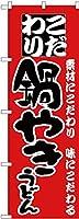 のぼり旗 鍋やきうどん No.H-83(三巻縫製 補強済み)