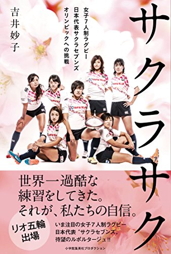 サクラサク 女子7人制ラグビー日本代表サクラセブンズ オリンピックへの挑戦 (ShoPro Books)