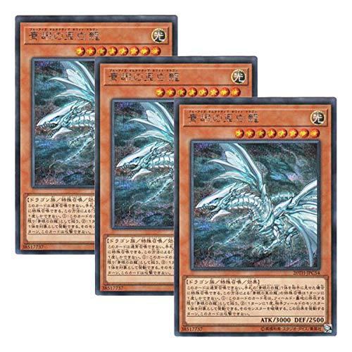 【 3枚セット 】遊戯王 日本語版 20TH-JPC54 Blue-Eyes Alternative White Dragon 青眼の亜白龍 (シークレットレア)