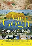 ゴッホとヘレーネの森 クレラー=ミュラー美術館の至宝[DVD]