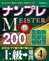 ナンプレMEISTER200 上級→難問 (4)