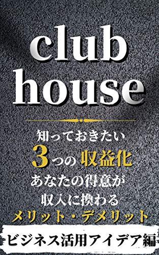 Clubhouse 知っておきたい3つの収益化 あなたの得意が収益に換わる メリット・デメリット ビジネス活用アイデア編