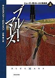 キム・スタンリー・ロビンスン『ブルー・マーズ(上)』(東京創元社)