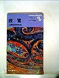 親鸞―人間性の再発見 (1973年) (Century books―人と歴史シリーズ〈日本 10〉)