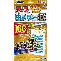 【6個セット】アース虫よけネットEX 虫除け プレート 160日用