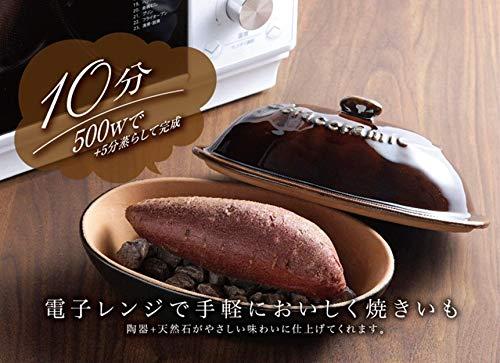 Graceramic(グレイスラミック)『陶製焼きいも器(GC-04)』