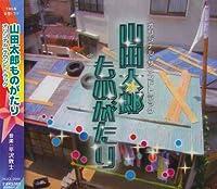 「山田太郎ものがたり」オリジナル・サウンドトラック