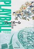 プレイボール 11 (集英社文庫(コミック版))
