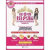 Hua Xiaoqian play ladies(Chinese Edition)