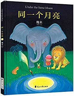 Under the Same Moon (Chinese Edition)