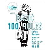 BASIC 100 RULES Spring-Summer 服好きならずっと覚えておきたい100のこと 春と夏 LaLa Begin HANDBOOK BIGMANスペシャル