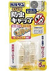 バルサン エアコン排水ホース用 防虫剤練り込み キャップ (2個入) 薬剤入で室外機ホースからの侵入防止効果アップ