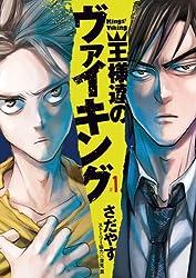 王様達のヴァイキング(1) (ビッグコミックス)